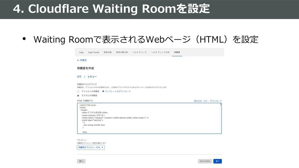 4. Cloudflare Waiting Roomを設定 • Waiting Roomで表⽰...