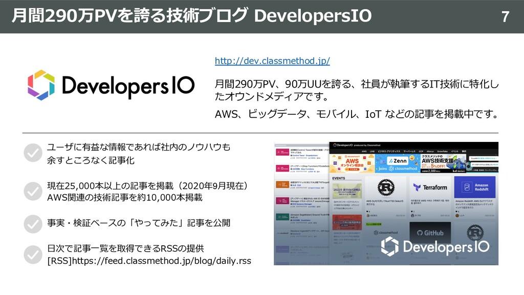 ⽉間290万PVを誇る技術ブログ DevelopersIO 7 http://dev.clas...