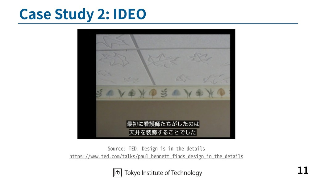 Case Study 2: IDEO 11 Source: TED: Design is in...