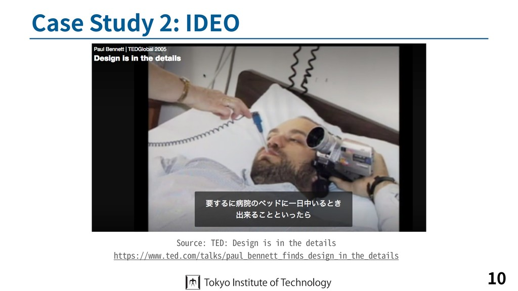 Case Study 2: IDEO 10 Source: TED: Design is in...
