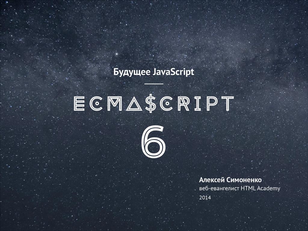 Алексей Симоненко веб-евангелист HTML Academy Б...