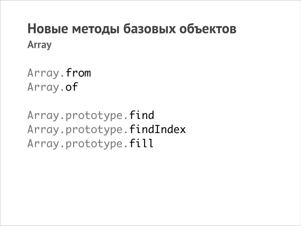 Новые методы базовых объектов Array Array.from ...