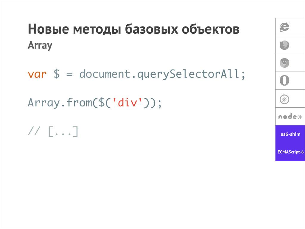 Новые методы базовых объектов Array var $ = doc...