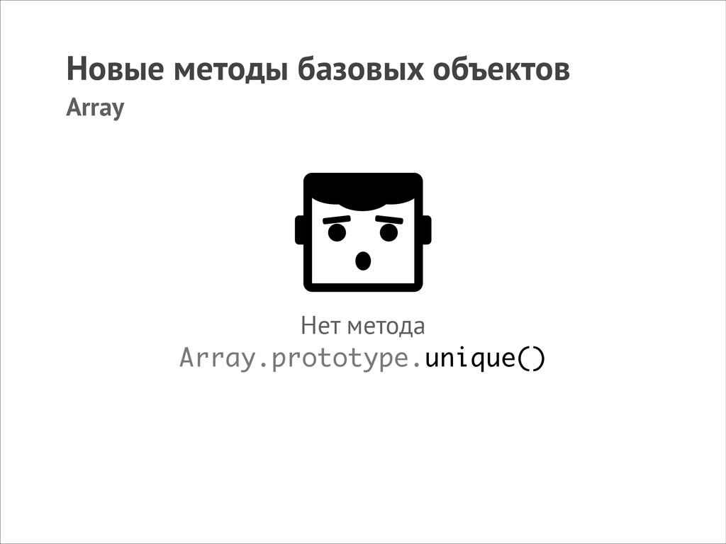 Новые методы базовых объектов Array Нет метода ...