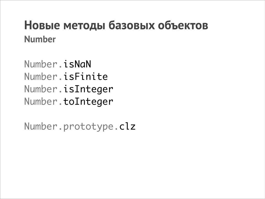 Новые методы базовых объектов Number Number.isN...