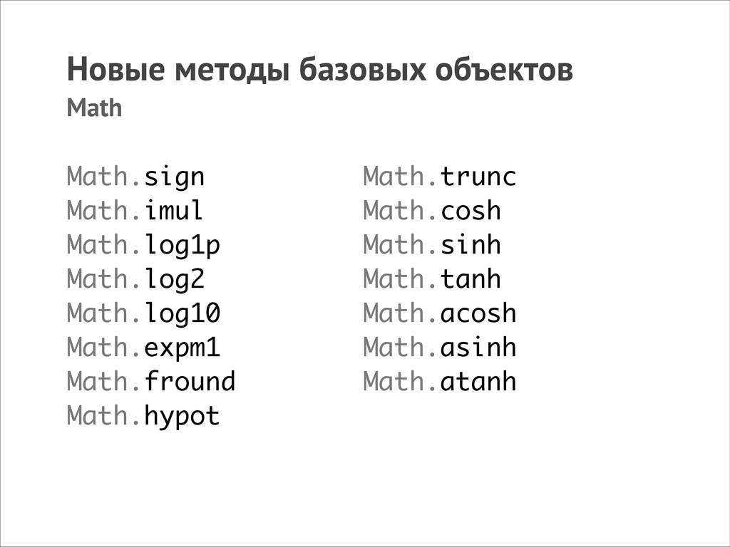 Новые методы базовых объектов Math Math.sign Ma...