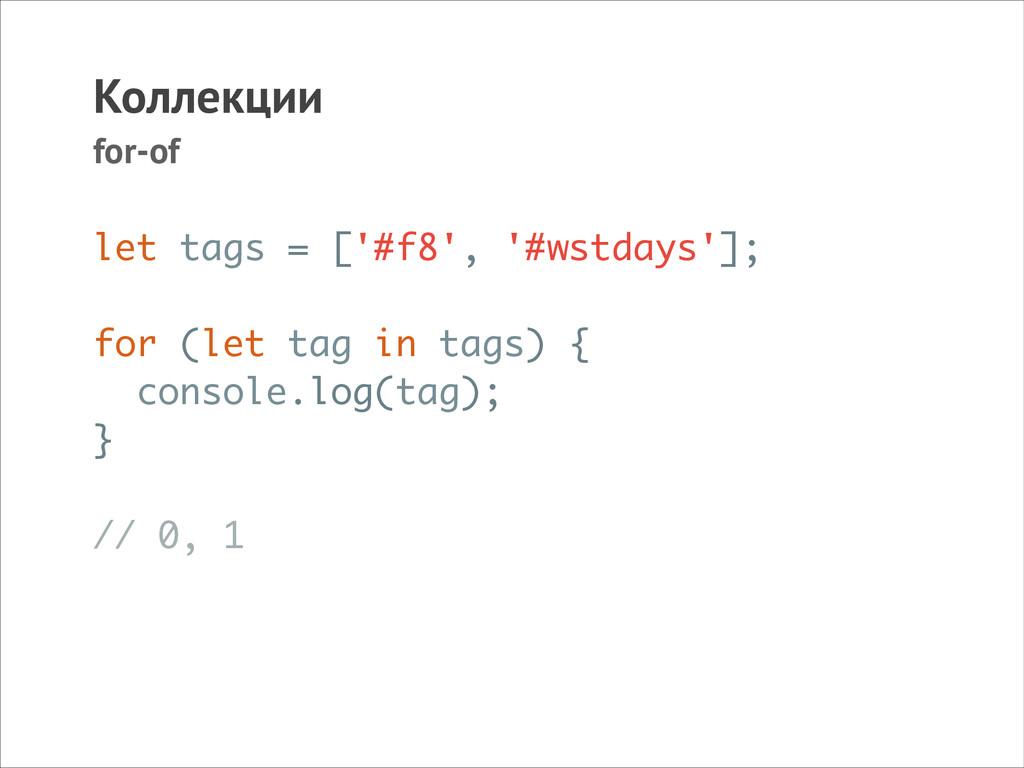 Коллекции for-of let tags = ['#f8', '#wstdays']...