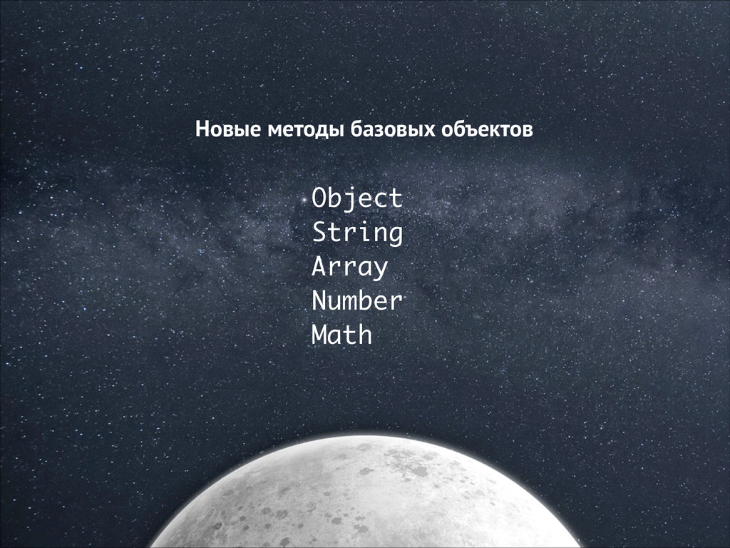 Новые методы базовых объектов Object String Arr...