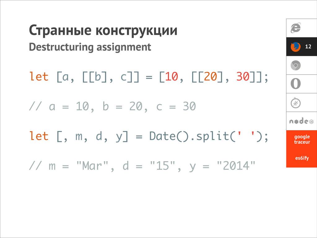 let [a, [[b], c]] = [10, [[20], 30]]; ! // a = ...