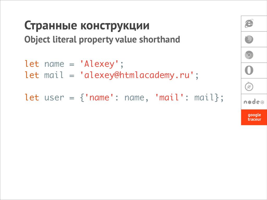 let name = 'Alexey'; let mail = 'alexey@htmlaca...