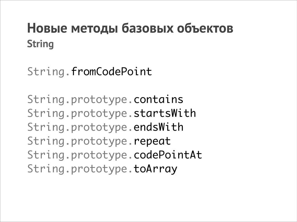 Новые методы базовых объектов String String.fro...