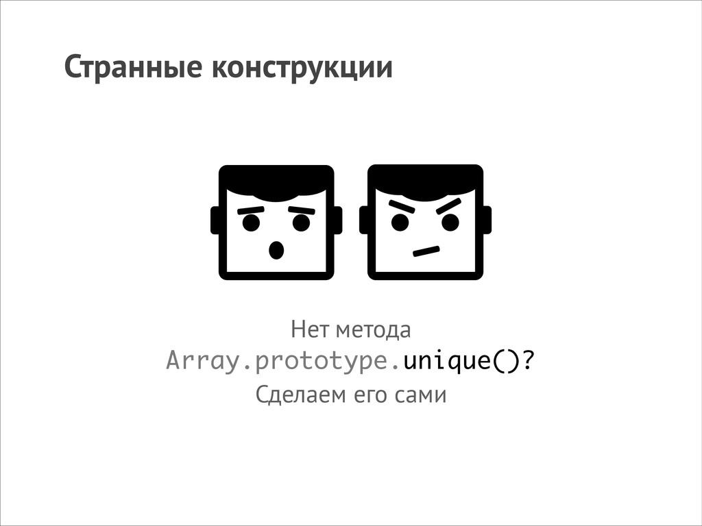 Странные конструкции Нет метода Array.prototype...