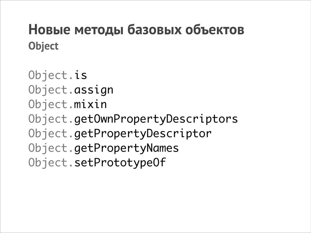 Новые методы базовых объектов Object Object.is ...