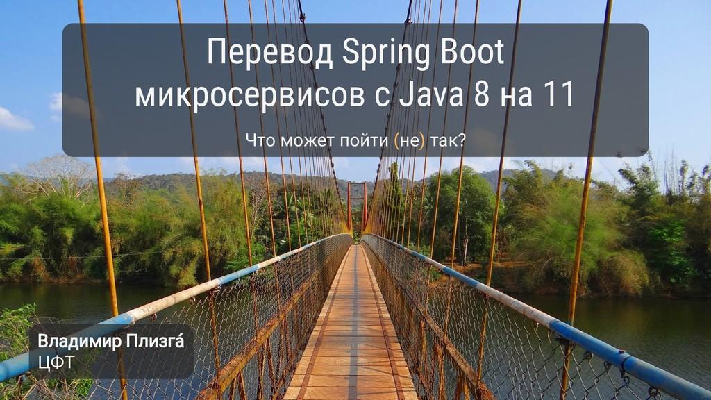Перевод Spring Boot микросервисов с Java 8 на 1...