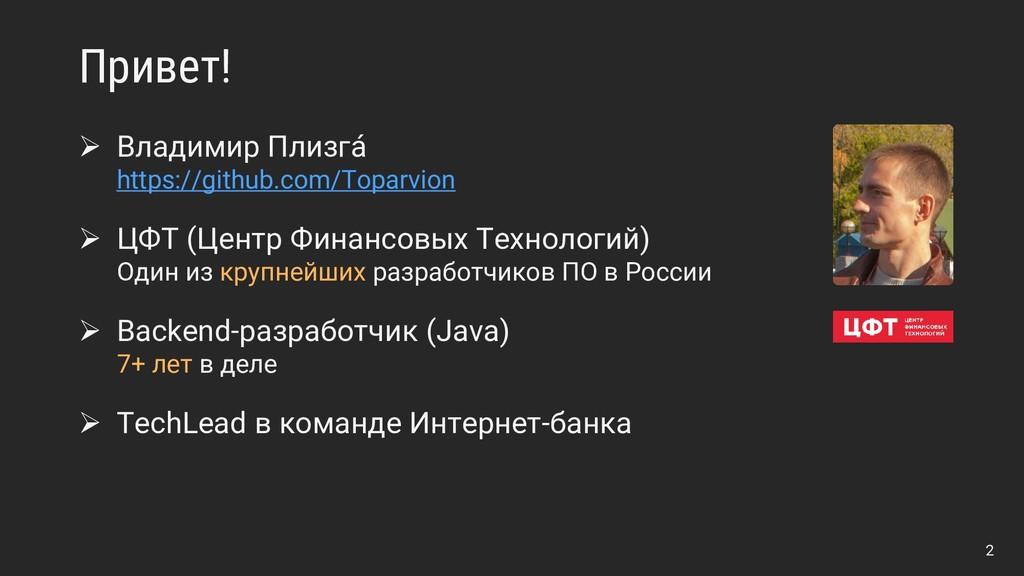Привет! ➢ Владимир Плизгá https://github.com/To...