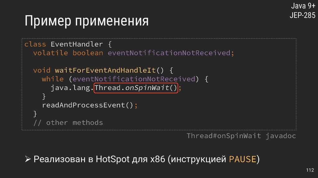 Пример применения 112 ➢ Реализован в HotSpot дл...
