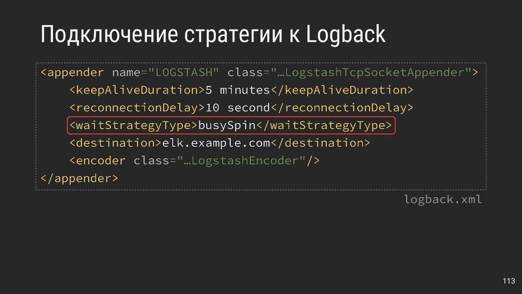 Подключение стратегии к Logback 113