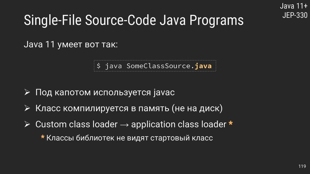 Java 11 умеет вот так: ➢ Под капотом использует...