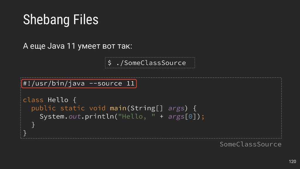 Shebang Files А еще Java 11 умеет вот так: 120