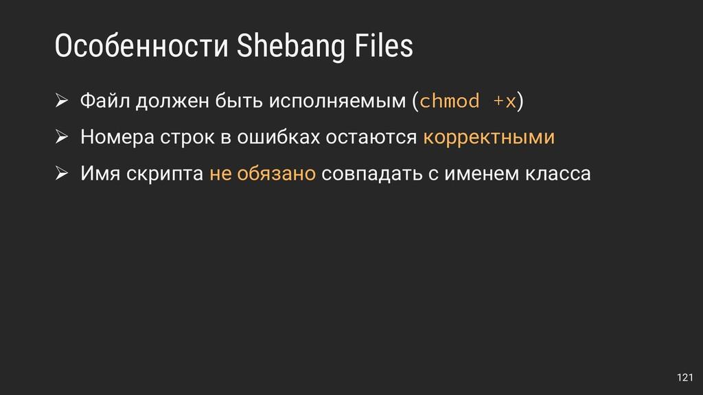 ➢ Файл должен быть исполняемым ( ) ➢ Номера стр...