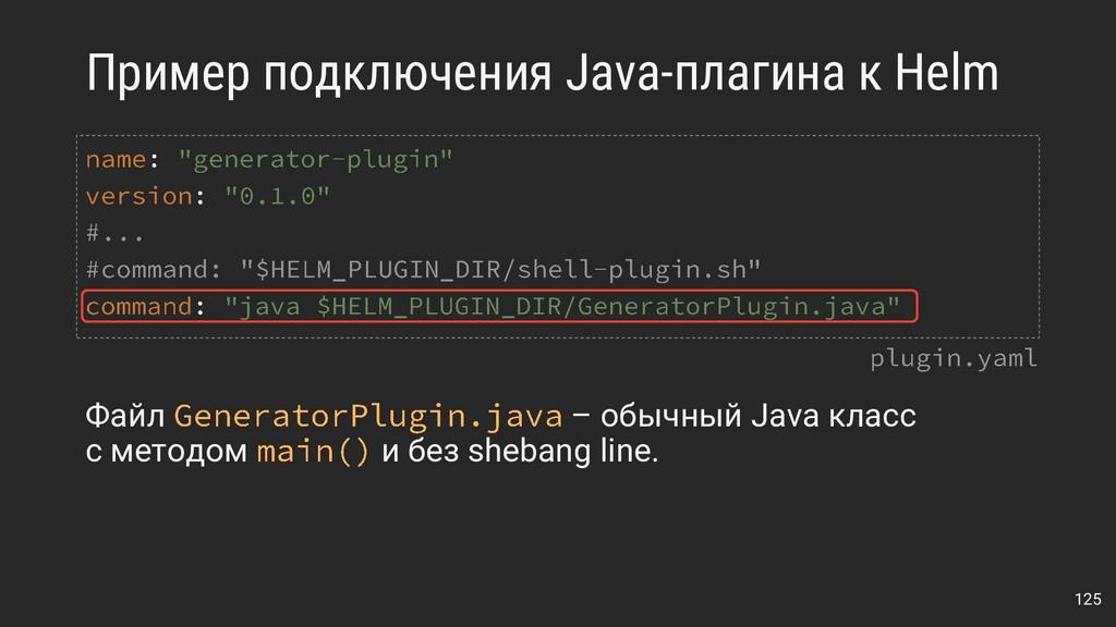 Пример подключения Java-плагина к Helm 125 Файл...