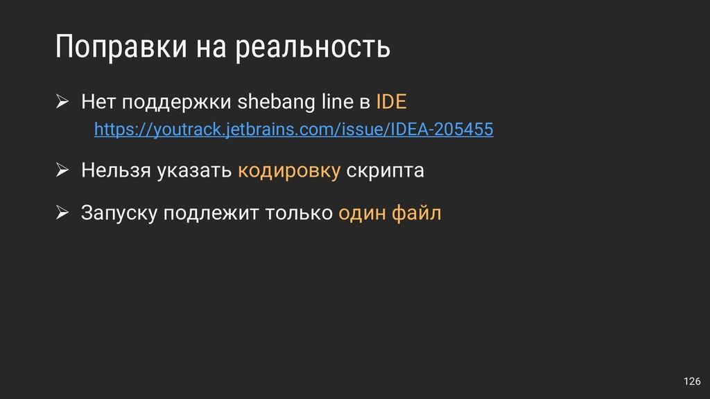 ➢ Нет поддержки shebang line в IDE https://yout...
