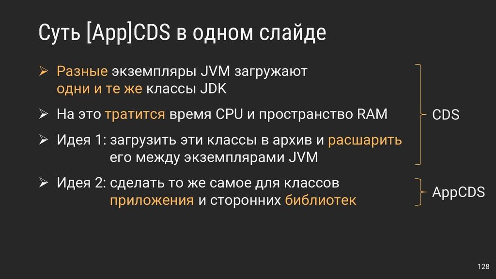 ➢ Разные экземпляры JVM загружают одни и те же ...