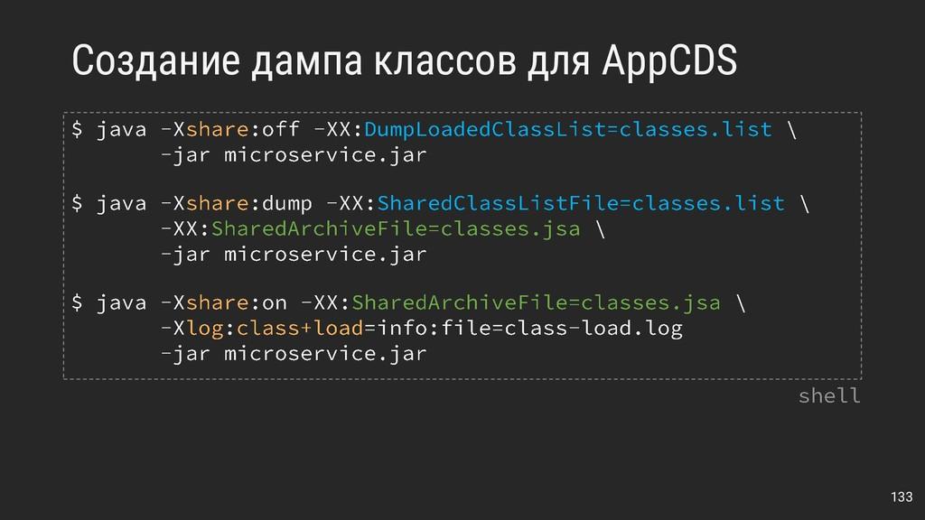 Создание дампа классов для AppCDS 133
