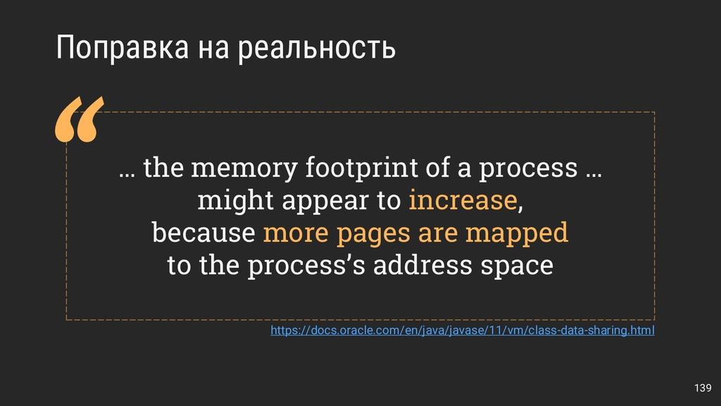 Поправка на реальность … the memory footprint o...