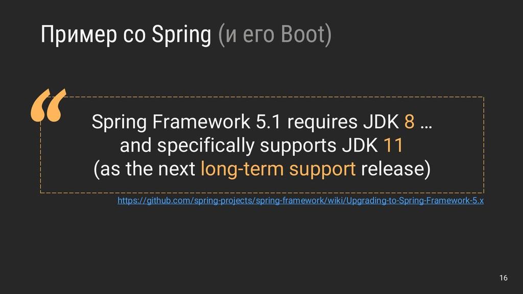Пример со Spring (и его Boot) Spring Framework ...