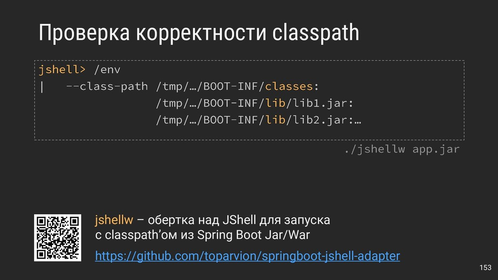 Проверка корректности classpath 153 jshellw – о...