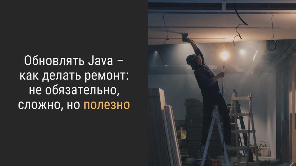 Обновлять Java – как делать ремонт: не обязател...