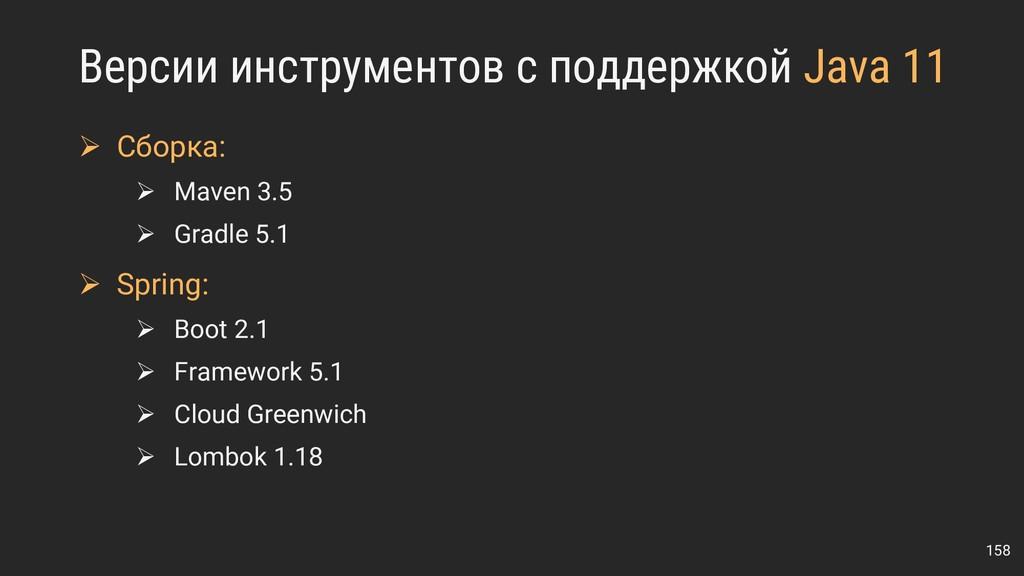 ➢ Сборка: ➢ Maven 3.5 ➢ Gradle 5.1 ➢ Spring: ➢ ...