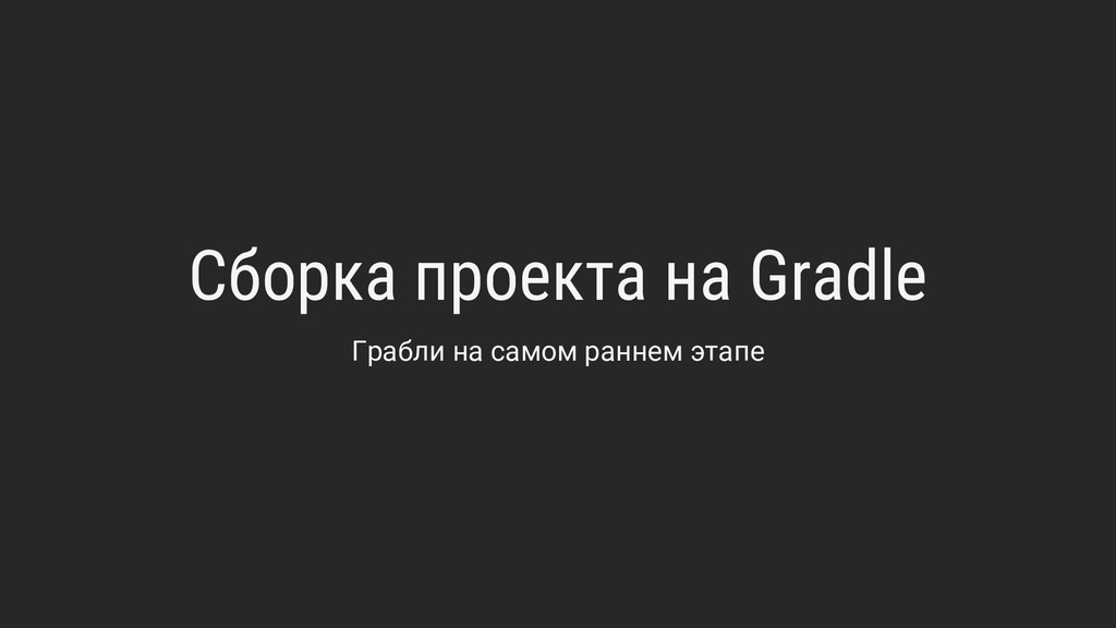 Сборка проекта на Gradle Грабли на самом раннем...
