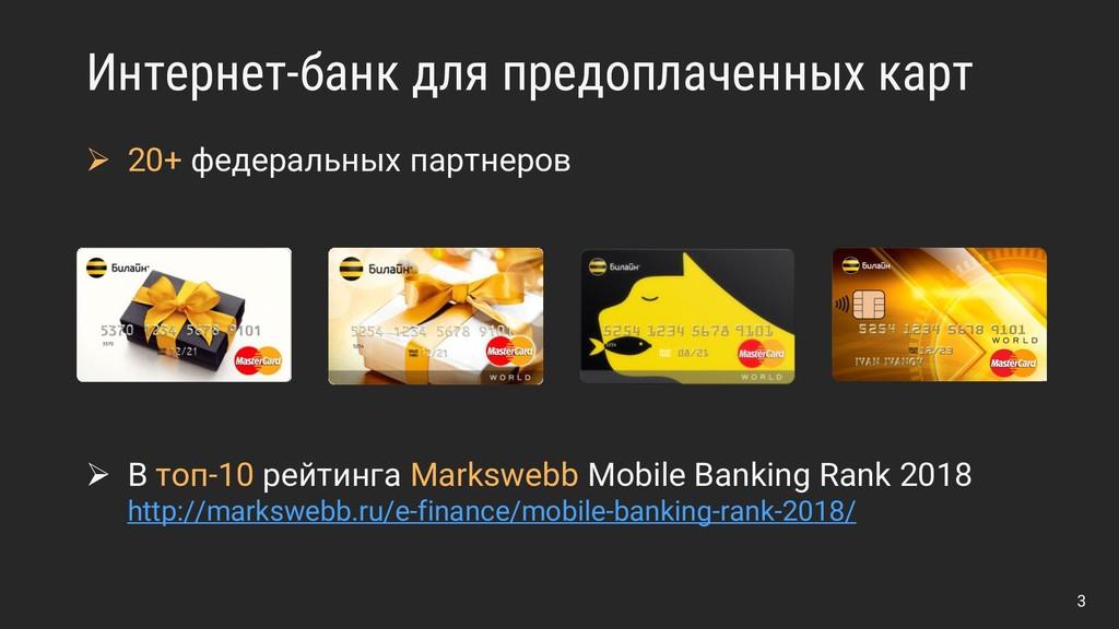 Интернет-банк для предоплаченных карт ➢ 20+ фед...