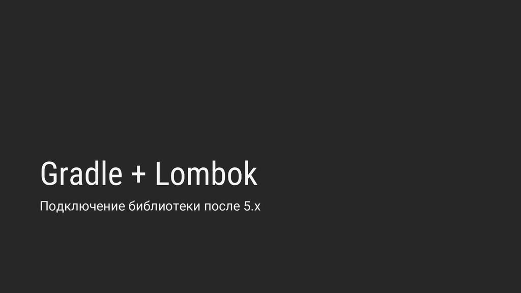 Gradle + Lombok Подключение библиотеки после 5.х