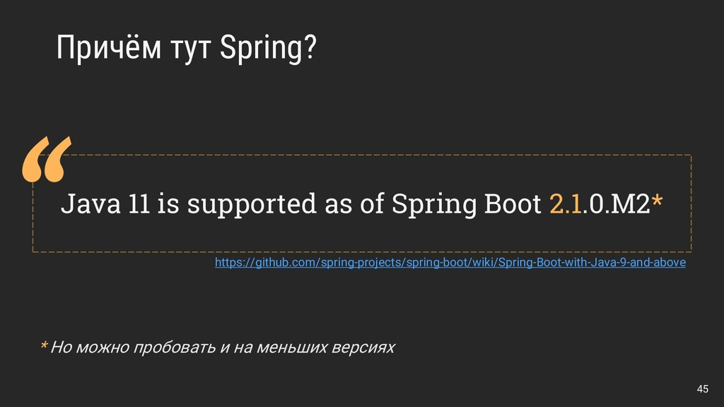 Причём тут Spring? Java 11 is supported as of S...