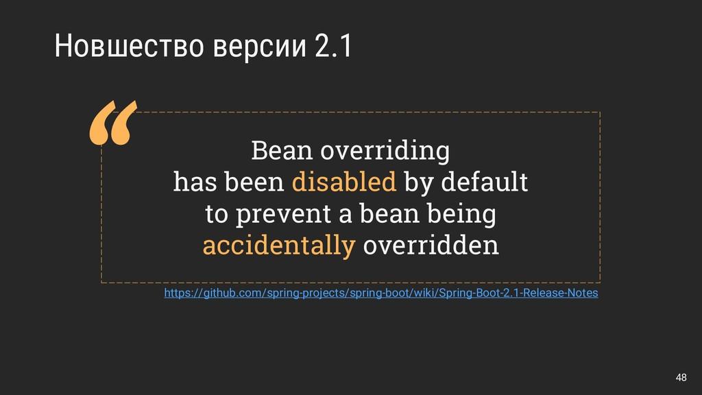 Новшество версии 2.1 Bean overriding has been d...