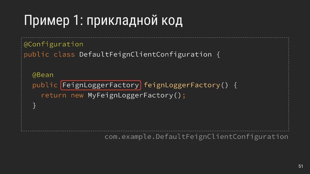 Пример 1: прикладной код 51