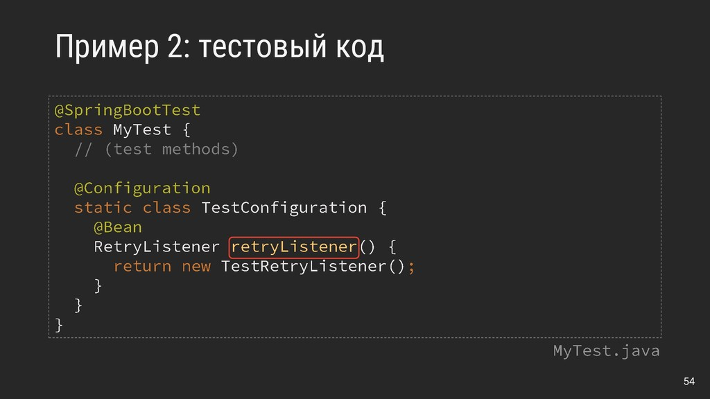 Пример 2: тестовый код 54