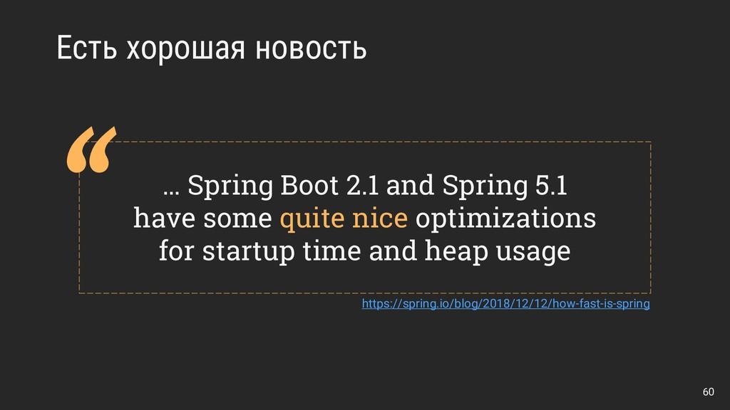 Есть хорошая новость … Spring Boot 2.1 and Spri...