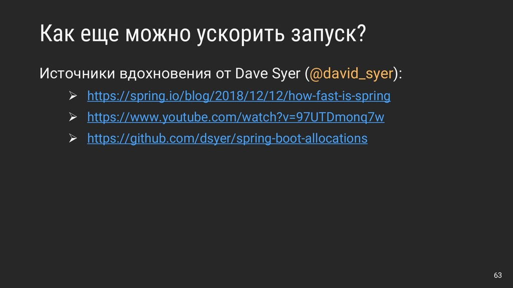 Источники вдохновения от Dave Syer (@david_syer...