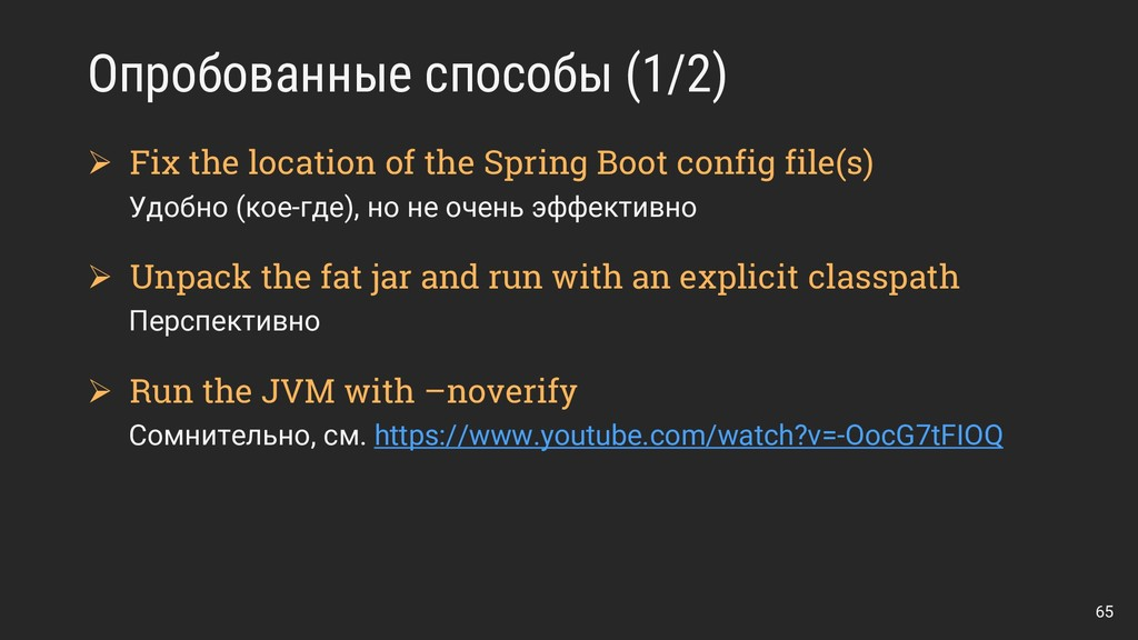 ➢ Fix the location of the Spring Boot config fi...