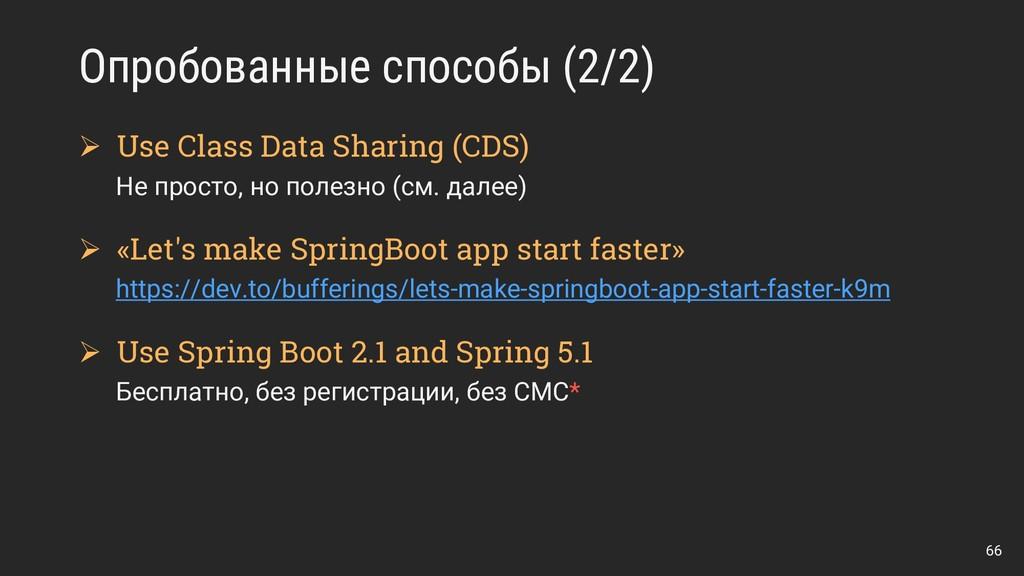 ➢ Use Class Data Sharing (CDS) Не просто, но по...