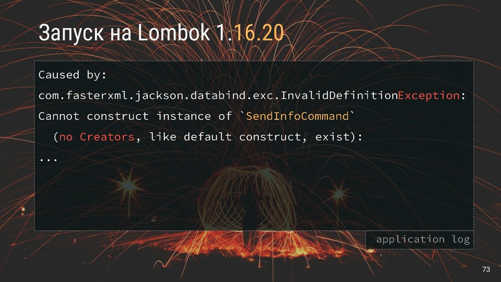 Запуск на Lombok 1.16.20 73