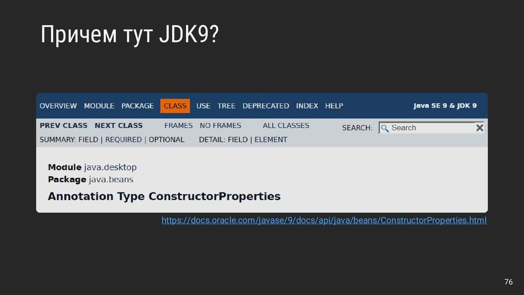 Причем тут JDK9? 76 https://docs.oracle.com/jav...