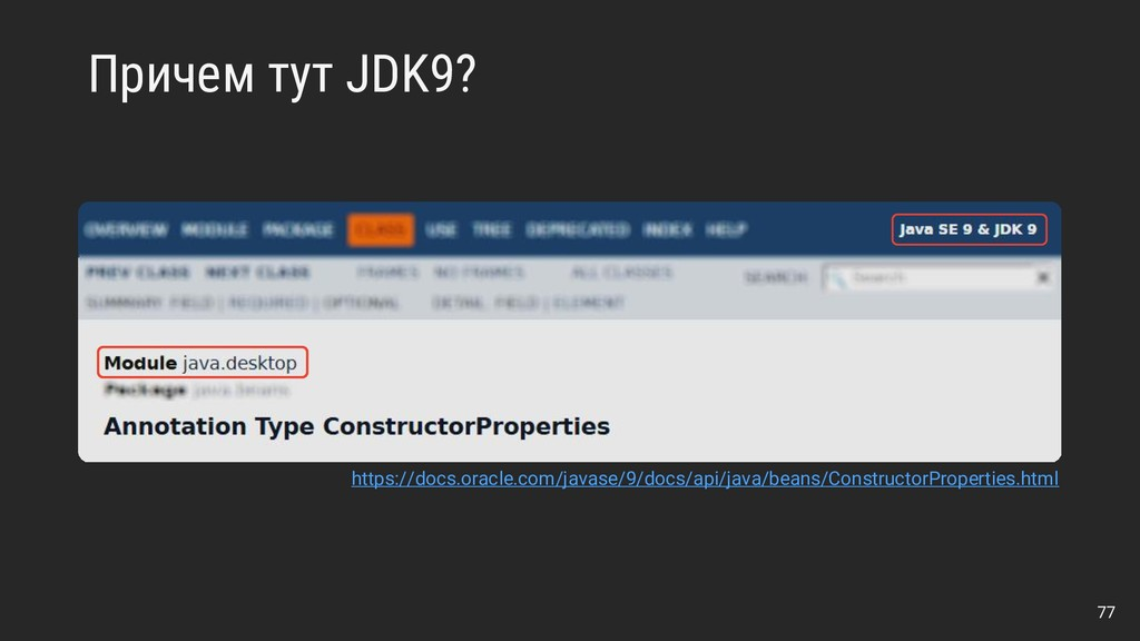 Причем тут JDK9? 77 https://docs.oracle.com/jav...