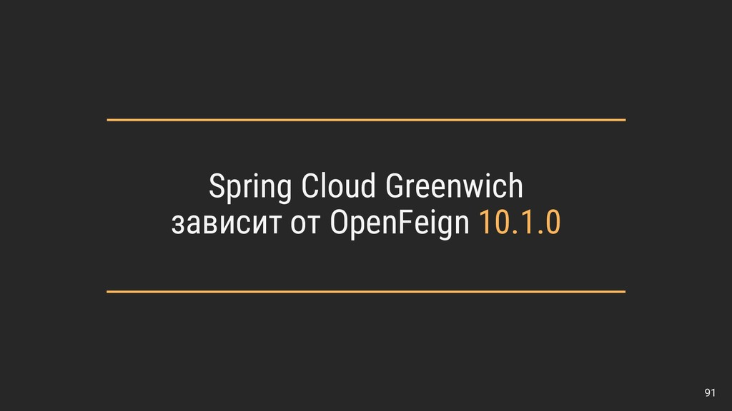 Spring Cloud Greenwich зависит от OpenFeign 10....