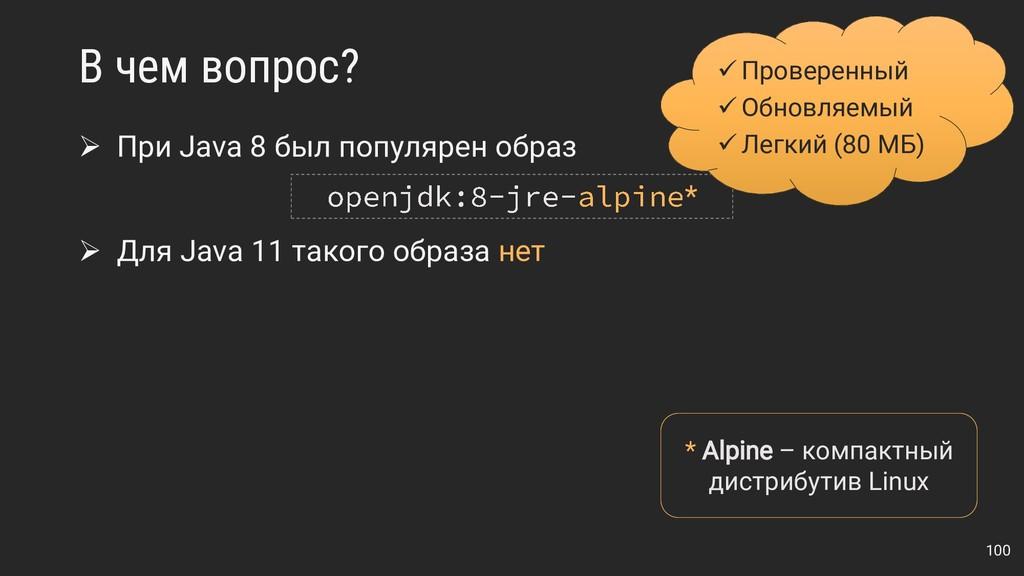➢ При Java 8 был популярен образ В чем вопрос? ...