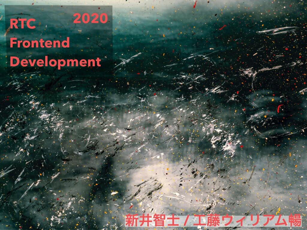 RTC Frontend Development ৽Ҫஐ / ౻ΟϦΞϜெ 2020